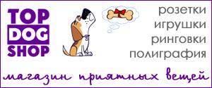 topdogshop_ad
