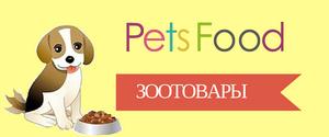 Интернет-магазин для животных petsfood.com.ua