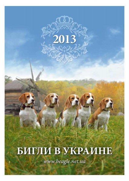 Календарь питомников. Бигли в Украине 2013