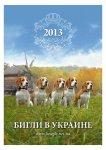 image 2013-beagle-a3-jpg