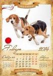 image beagle-2014-a3-2-jpg
