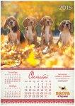 image beagle-2014-a3_11-jpg