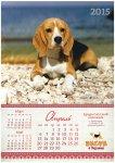 image beagle-2014-a3_5-jpg
